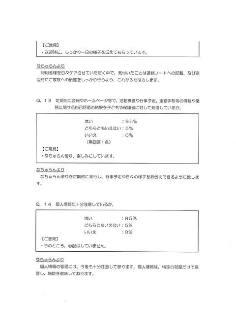 アンケートまとめ6