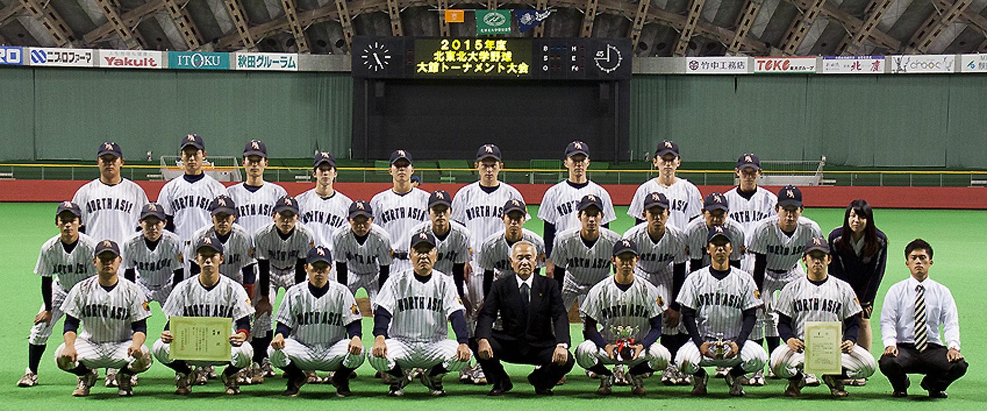 ノースアジア大学硬式野球部 OfficialBlog イメージ画像