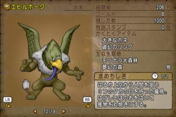 SnapCrab_No-2215