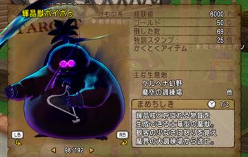 SnapCrab_No-0179