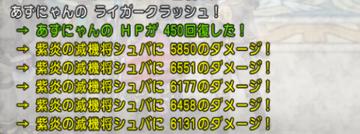 SnapCrab_No-2451