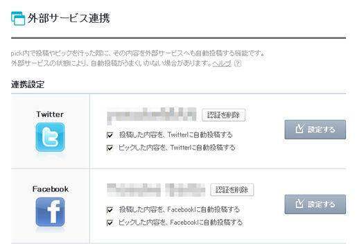 pick_facebook004