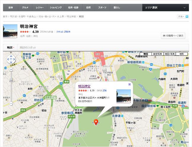 スポット検索 (明治神宮 地図)