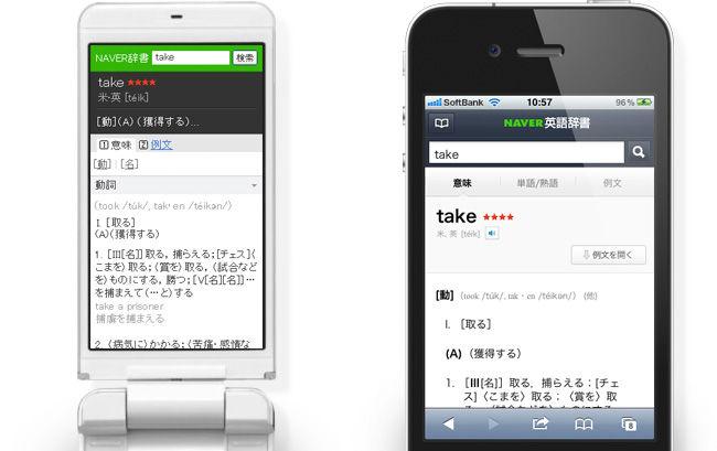English dictionary Mobile