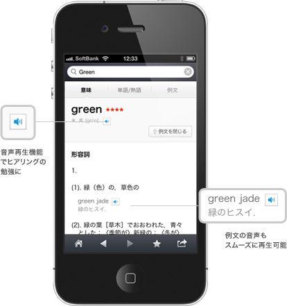 英語辞書App