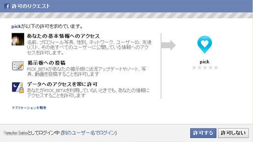 pick_facebook003