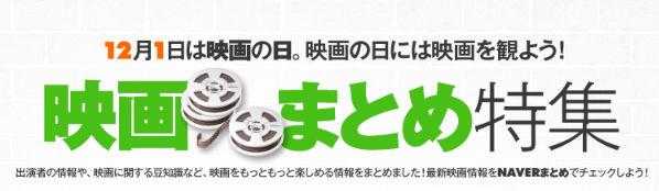 NAVER_映画まとめ特集