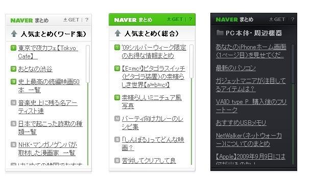 NAVERブログパーツ_3designs
