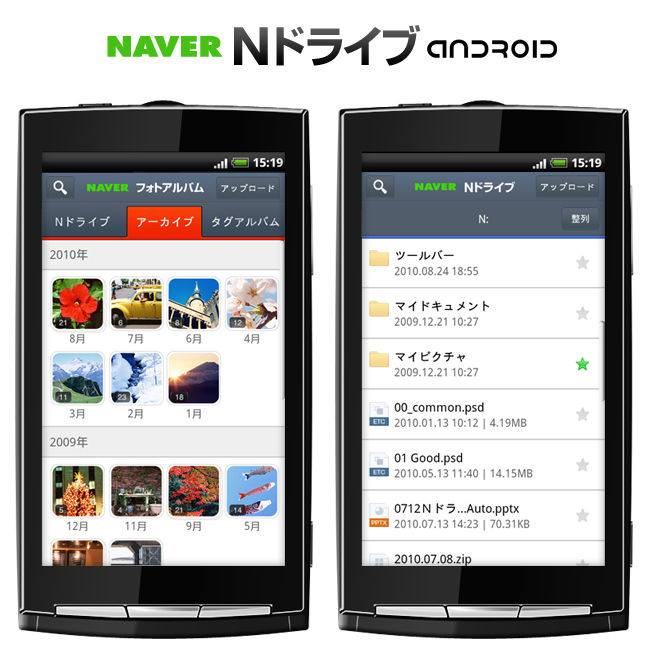 NドライブApp for Android