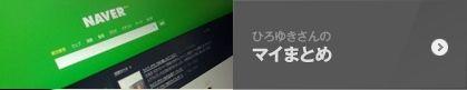 hiroyuki_2