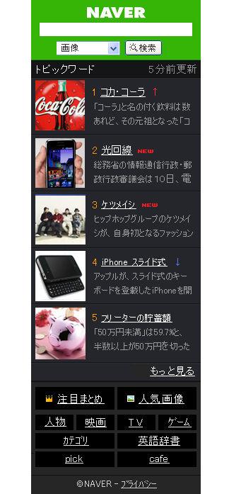 naver mobile TOP