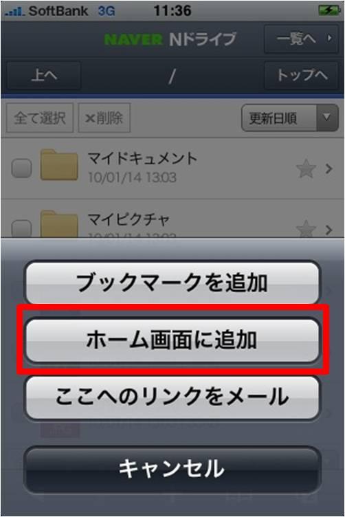 Ndrive_iPhoneTOP_1