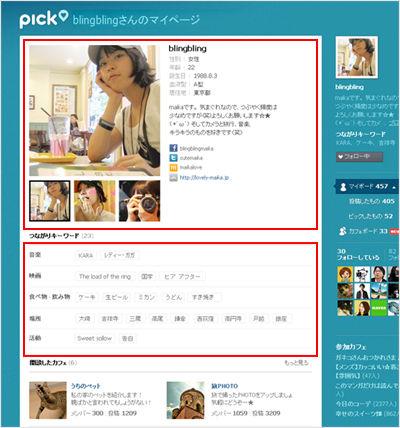 pick_profile_01