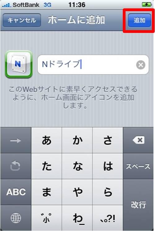 Ndrive_iPhoneTOP_2