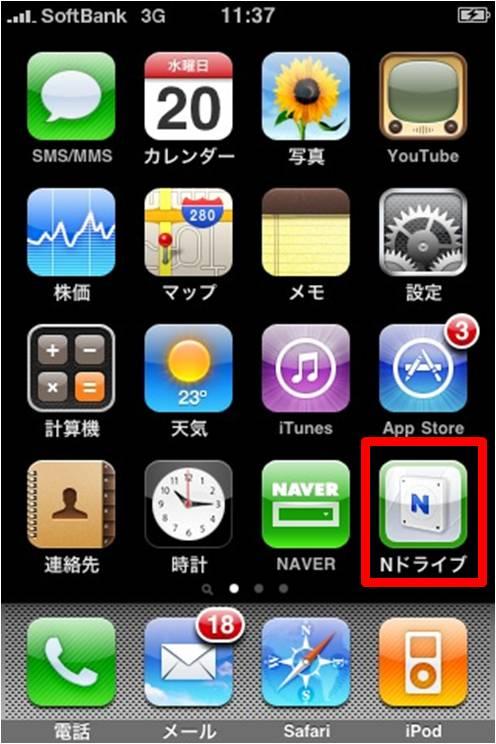 Ndrive_iPhoneTOP_3