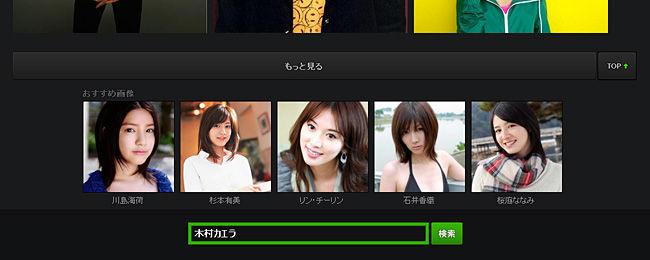 画像検索_2