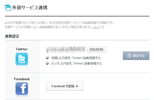 pick_facebook002