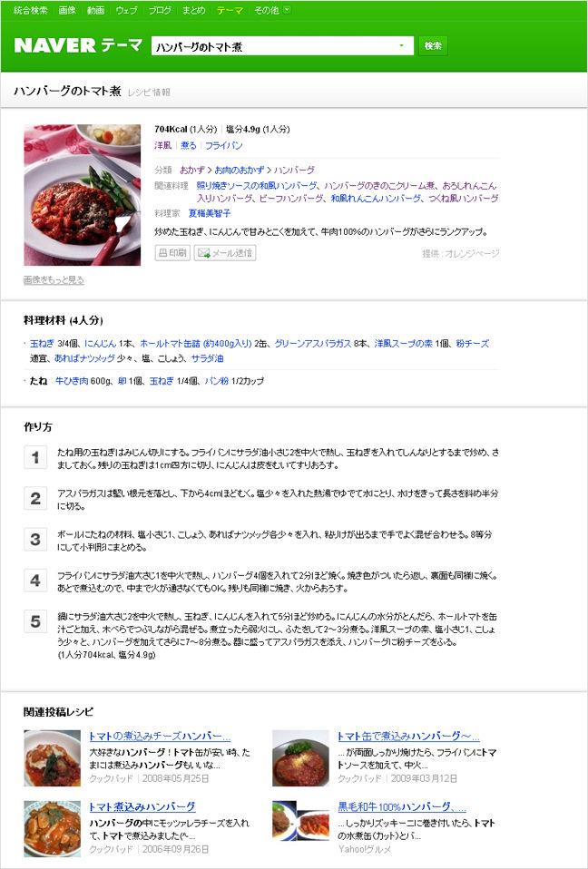 レシピ検索 -1