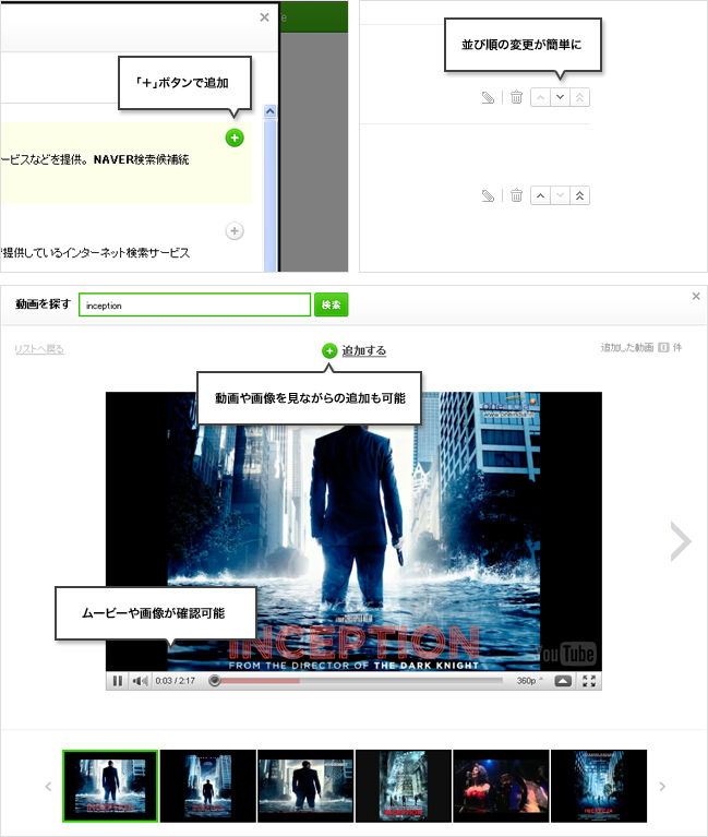 NAVER matome - add contents 2