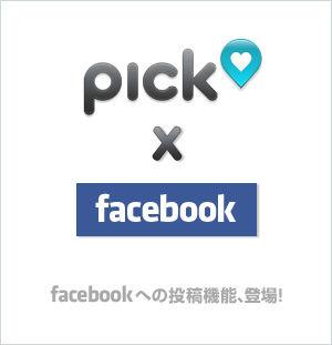 pick_facebook001