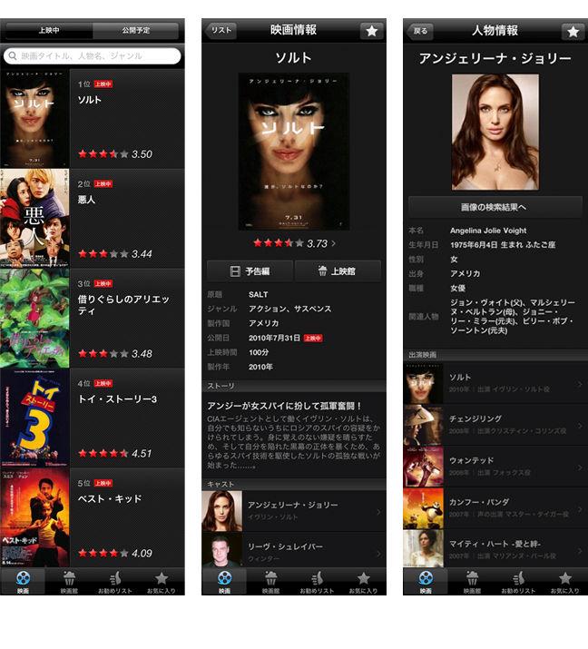 NAVER映画検索App 2