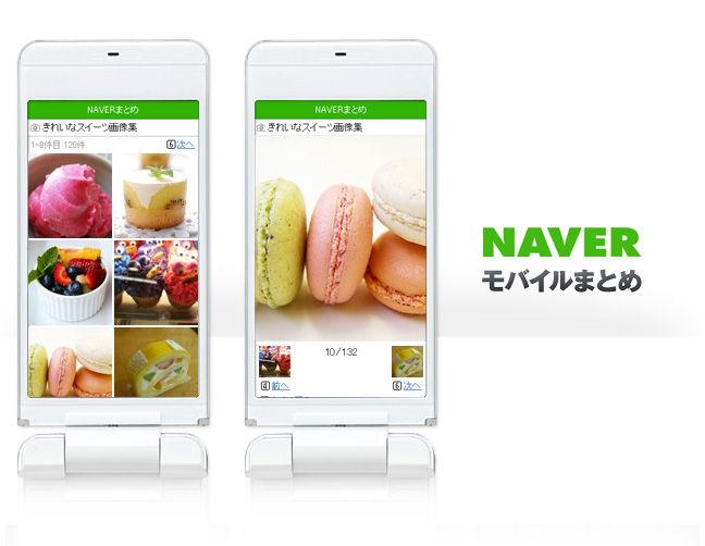 NAVERモバイル まとめ画像集