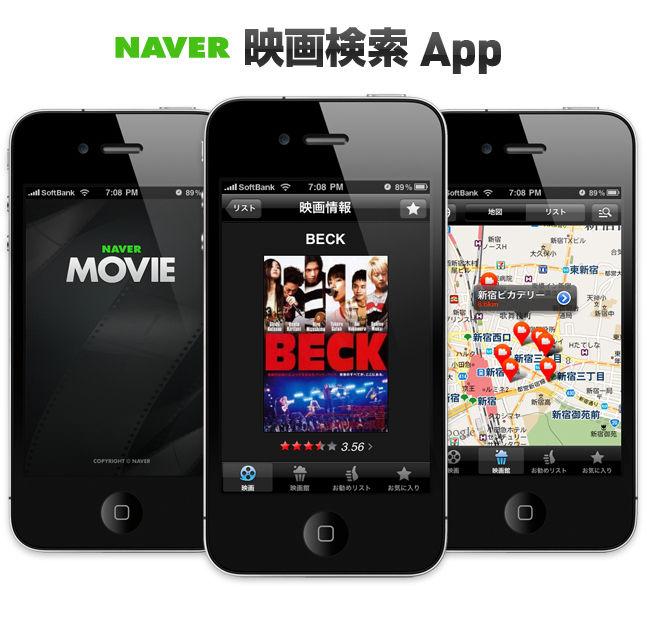 NAVER映画検索App