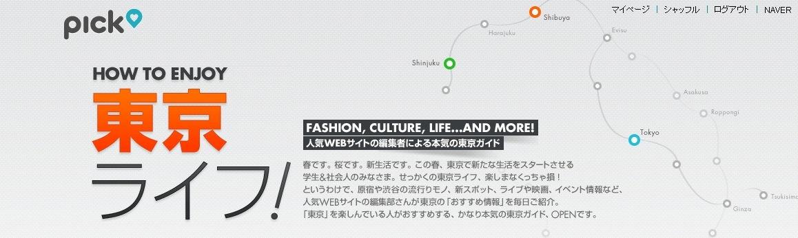 東京ライフ!トップページ_copy
