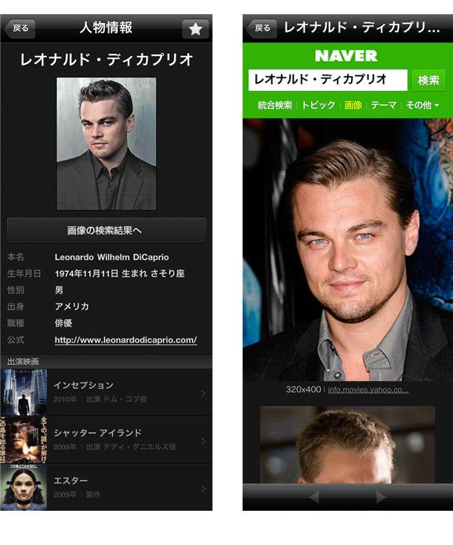 NAVER映画検索App 5