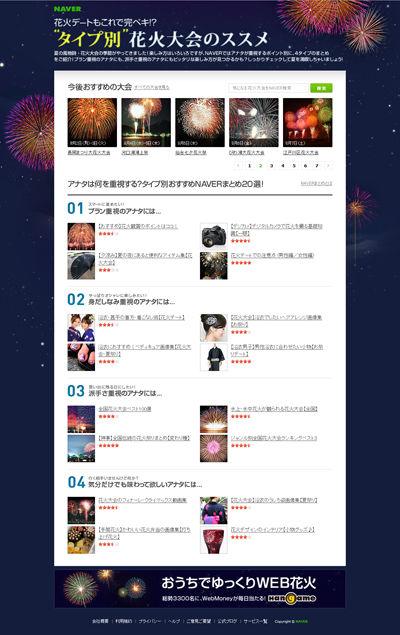 hanabi-blog
