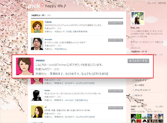pick_profile_02