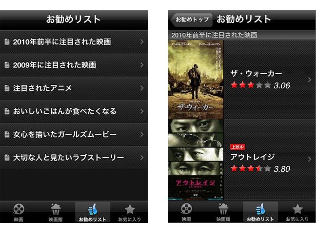 NAVER映画検索App 6