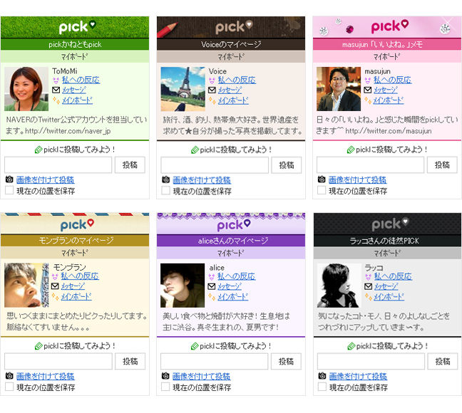 officialBlog_pickPahse3.5_skin