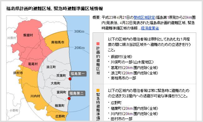 福島県 計画的避難区域