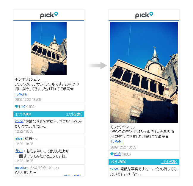 officialBlog_pickPahse3.5