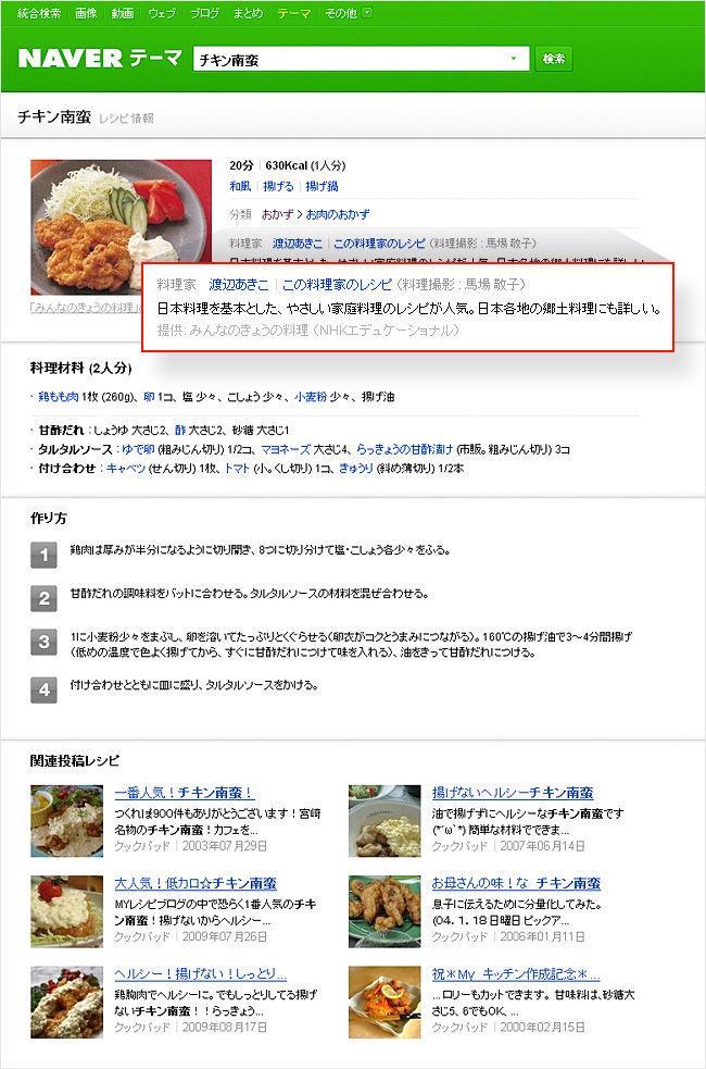 レシピ検索結果
