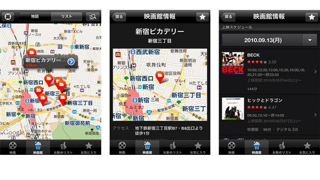 NAVER映画検索App 4
