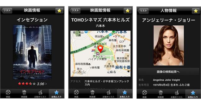 NAVER映画検索App 7