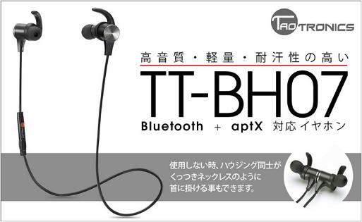 TT-BH07