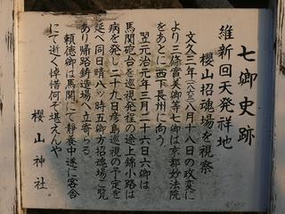 20100109桜山神社_七卿史跡01