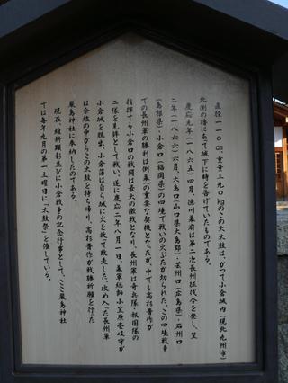 20100109厳島神社_004