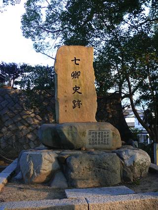 20100109桜山神社_七卿史跡02
