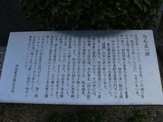 20100109白石正一郎宅跡_002