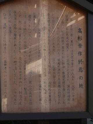 20100109高杉晋作終焉の地_003