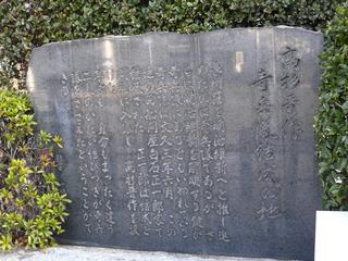 20100109白石正一郎宅跡_003