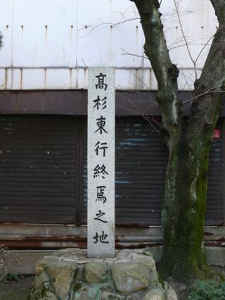 20100109高杉晋作終焉の地_002