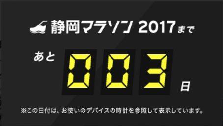 静岡2017まで3日