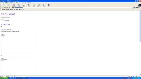 Netscape4.7