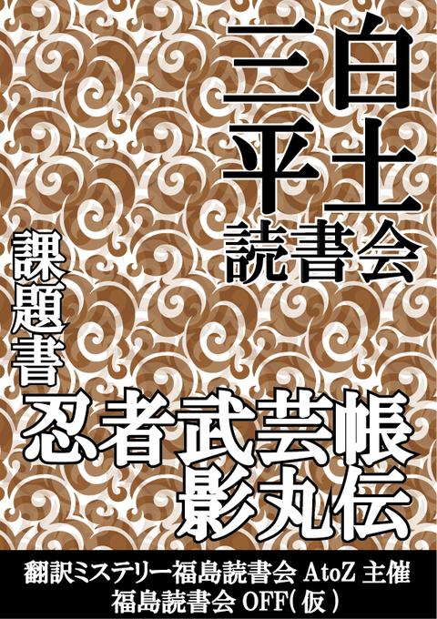 OFF白土三平