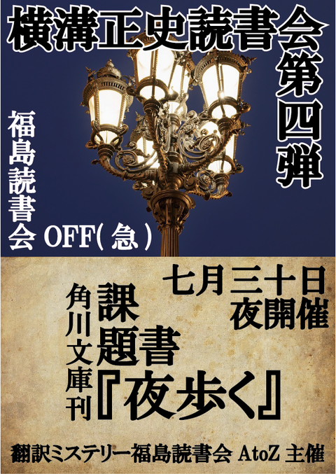 読書会OFF夜